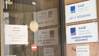 ΑΑΔΕ: ΑΦΜ και σε αιτούντες διεθνή προστασία