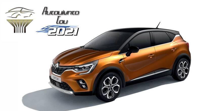 Το «Αυτοκίνητο του 2021» για την Ελλάδα είναι το Renault Captur