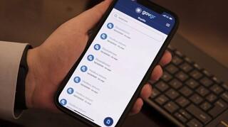 Gov.gr App: Πώς θα κατεβέσετε την εφαρμογή στο κινητό σας -  Πώς λειτουργεί