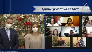 Χριστούγεννα 2020: Διαδικτυακά φέτος τα κάλαντα στον πρωθυπουργό