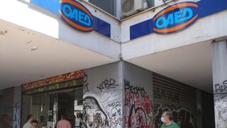 ΟΑΕΔ: Λήγει σήμερα η προθεσμία για το επίδομα 400 ευρώ σε μακροχρόνια άνεργους