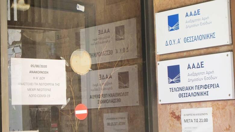 Στη διαγραφή χρεών 118.906 φορολογουμένων προχώρησε η ΑΑΔΕ