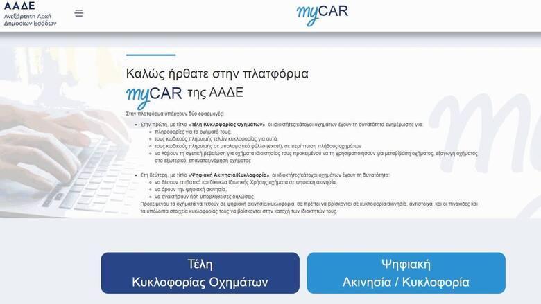 Κατάθεση πινακίδων κυκλοφορίας: Με πέντε κλικ στο myCar
