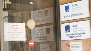 Παρατάσεις σε δηλώσεις ανακοίνωσε η ΑΑΔΕ