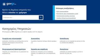 Κορωνοϊός: Στο gov.gr πλέον οι ψηφιακές υπηρεσίες της Περιφέρειας Αττικής
