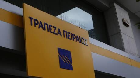 Τράπεζα Πειραιώς: Έγινε η μετατροπή των CoCos σε μετοχές