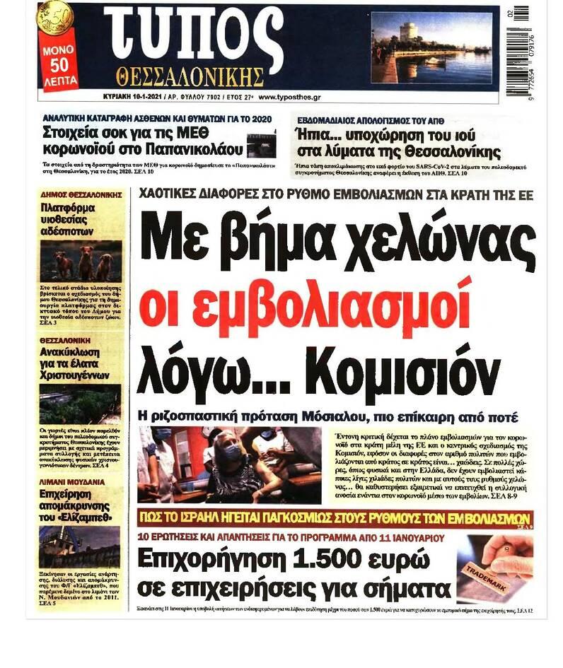 https://cdn.cnngreece.gr/media/news/2021/01/09/249950/photos/snapshot/PRESS_PDF_20210109-page-002.jpg