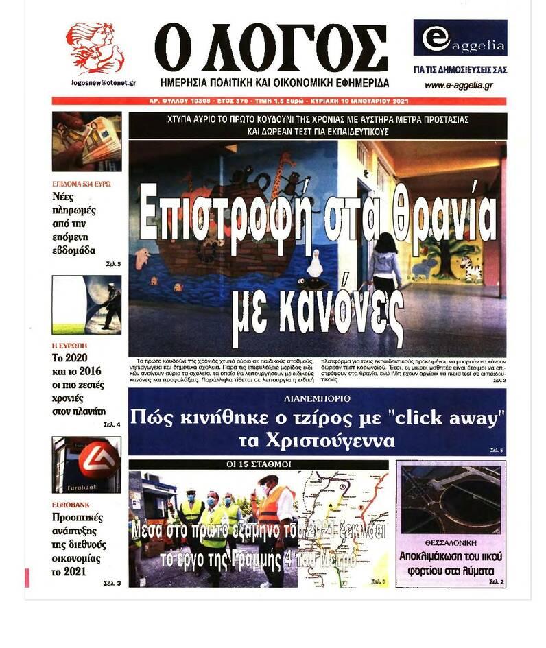 https://cdn.cnngreece.gr/media/news/2021/01/09/249950/photos/snapshot/PRESS_PDF_20210109-page-003.jpg
