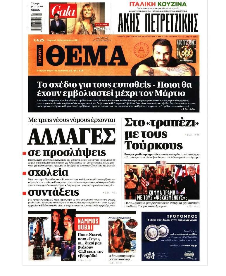 https://cdn.cnngreece.gr/media/news/2021/01/09/249950/photos/snapshot/PRESS_PDF_20210109-page-004.jpg