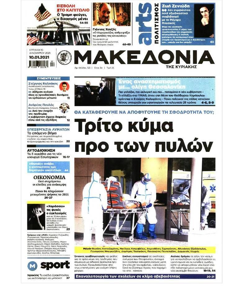 https://cdn.cnngreece.gr/media/news/2021/01/09/249950/photos/snapshot/PRESS_PDF_20210109-page-005.jpg