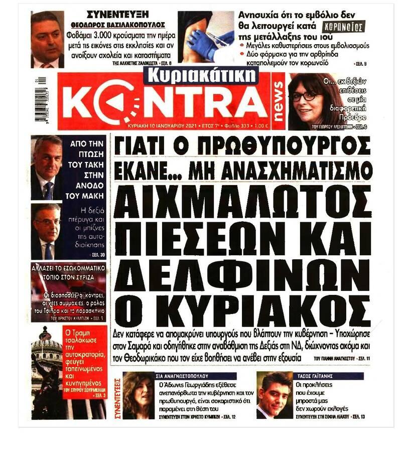 https://cdn.cnngreece.gr/media/news/2021/01/09/249950/photos/snapshot/PRESS_PDF_20210109-page-007.jpg