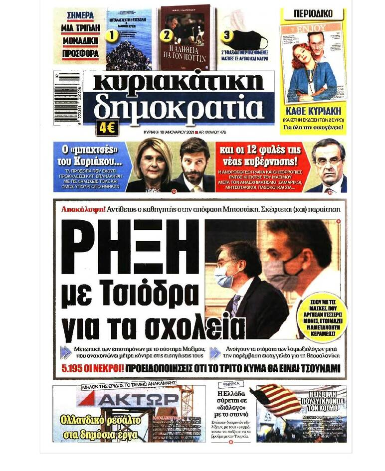 https://cdn.cnngreece.gr/media/news/2021/01/09/249950/photos/snapshot/PRESS_PDF_20210109-page-009.jpg