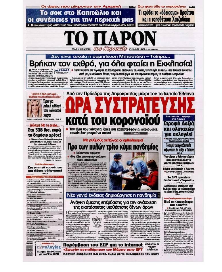 https://cdn.cnngreece.gr/media/news/2021/01/09/249950/photos/snapshot/PRESS_PDF_20210109-page-010.jpg