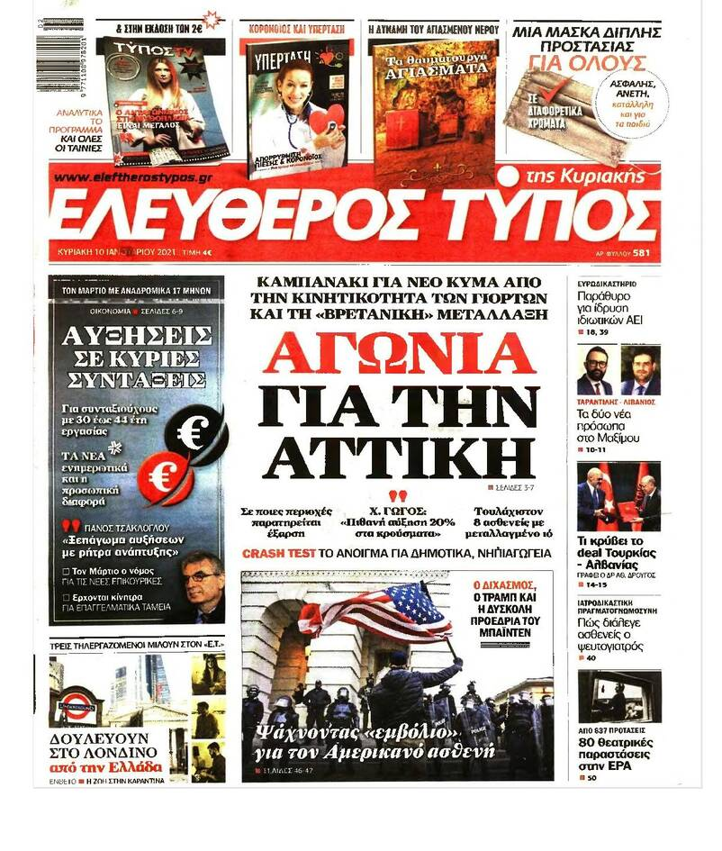 https://cdn.cnngreece.gr/media/news/2021/01/09/249950/photos/snapshot/PRESS_PDF_20210109-page-011.jpg