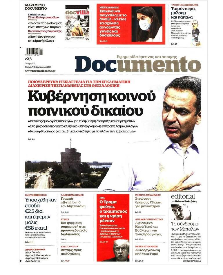 https://cdn.cnngreece.gr/media/news/2021/01/09/249950/photos/snapshot/PRESS_PDF_20210109-page-012.jpg