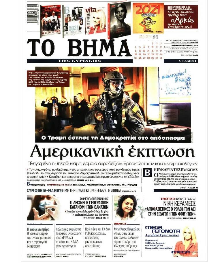 https://cdn.cnngreece.gr/media/news/2021/01/09/249950/photos/snapshot/PRESS_PDF_20210109-page-013.jpg