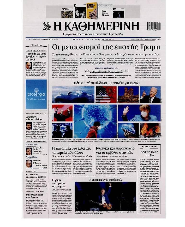 https://cdn.cnngreece.gr/media/news/2021/01/09/249950/photos/snapshot/PRESS_PDF_20210109-page-014.jpg