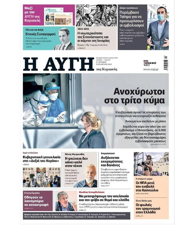 https://cdn.cnngreece.gr/media/news/2021/01/09/249950/photos/snapshot/PRESS_PDF_20210109-page-015.jpg