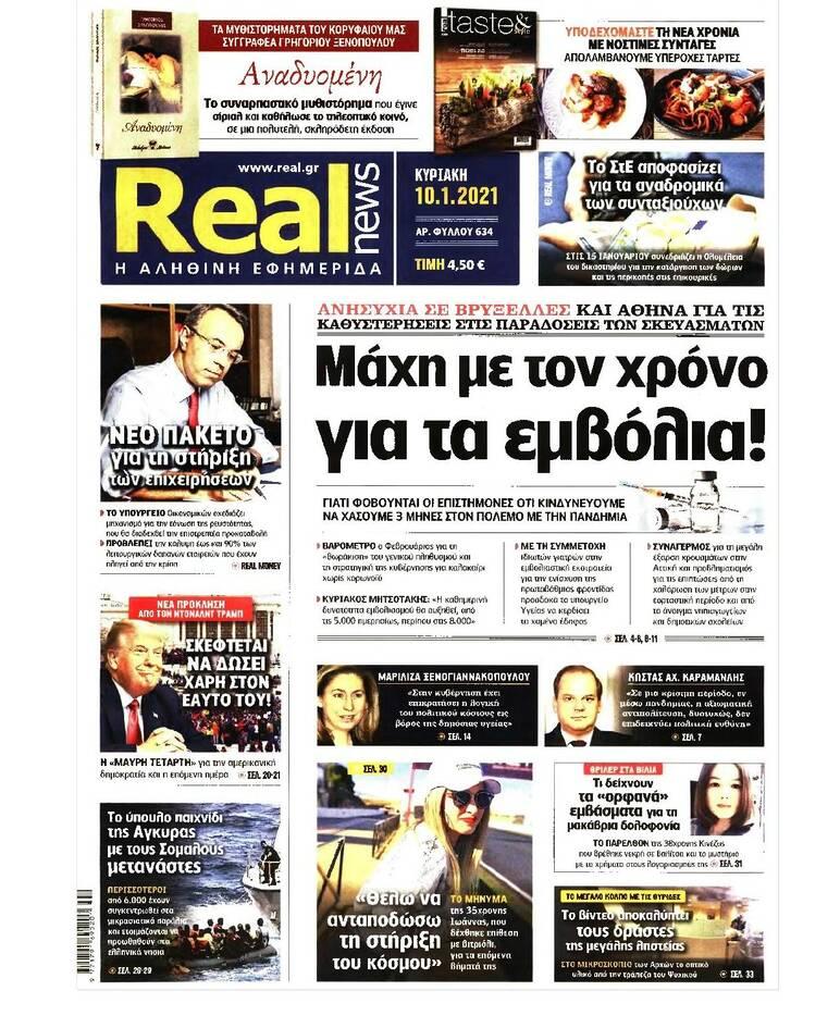 https://cdn.cnngreece.gr/media/news/2021/01/09/249950/photos/snapshot/PRESS_PDF_20210109-page-016.jpg