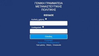 Άδεια διαμονής πολιτών τρίτων χωρών: Πότε ανοίγει η πλατφόρμα για αιτήσεις