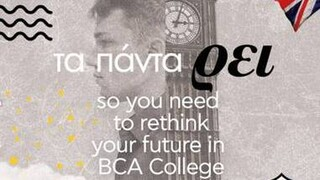 Ποιοι φοιτητές βρετανικών πανεπιστήμιων εξαιρούνται από το Βrexit