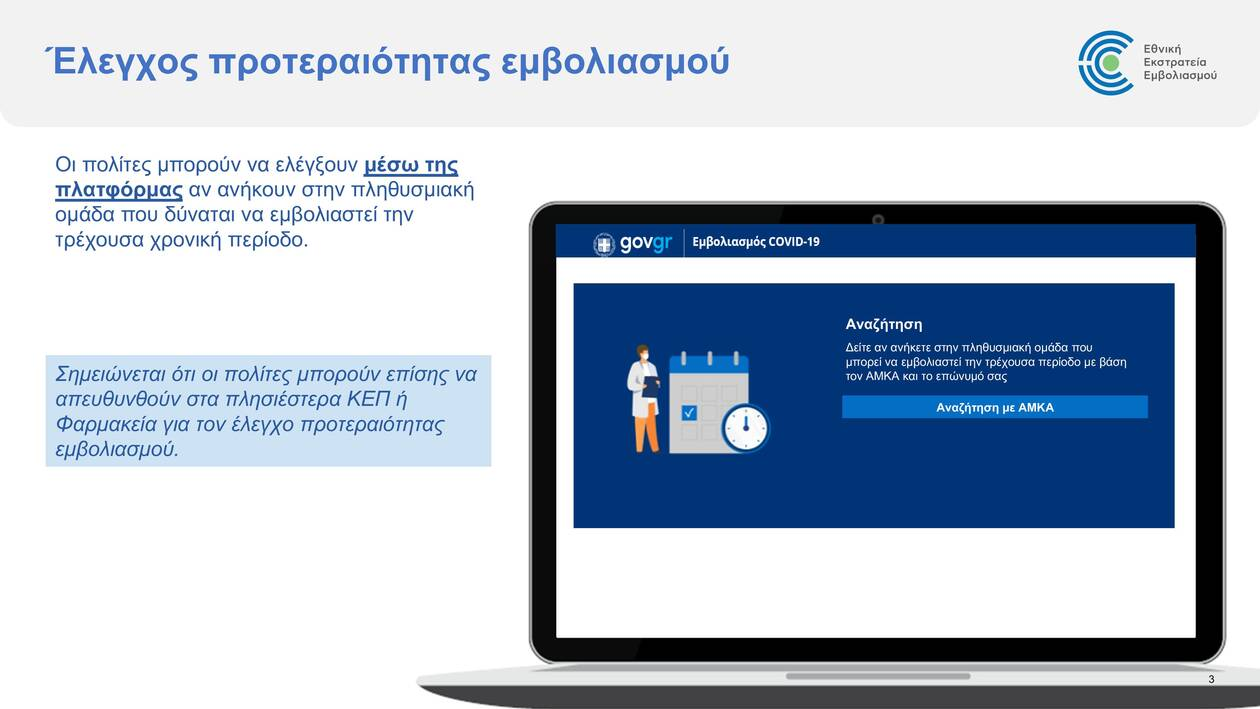 https://cdn.cnngreece.gr/media/news/2021/01/11/250197/photos/snapshot/Emvolio.gov.gr-platform-presentation_vFinal-fixed-2-page-003-68.jpg