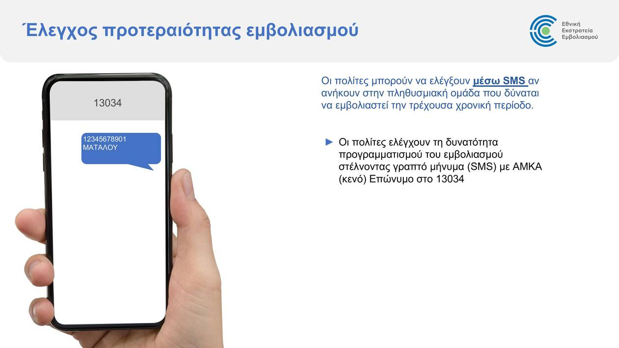https://cdn.cnngreece.gr/media/news/2021/01/11/250197/photos/snapshot/Emvolio.gov.gr-platform-presentation_vFinal-fixed-2-page-008.jpg