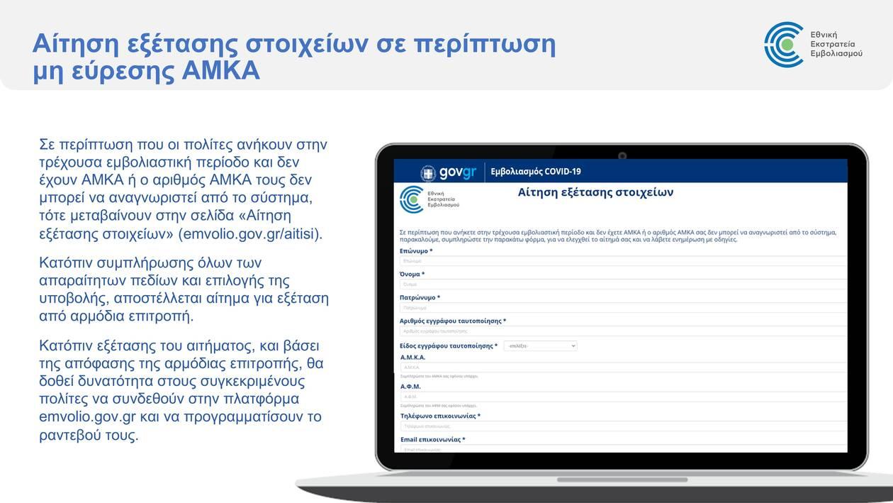 https://cdn.cnngreece.gr/media/news/2021/01/11/250197/photos/snapshot/Emvolio.gov.gr-platform-presentation_vFinal-fixed-2-page-011.jpg