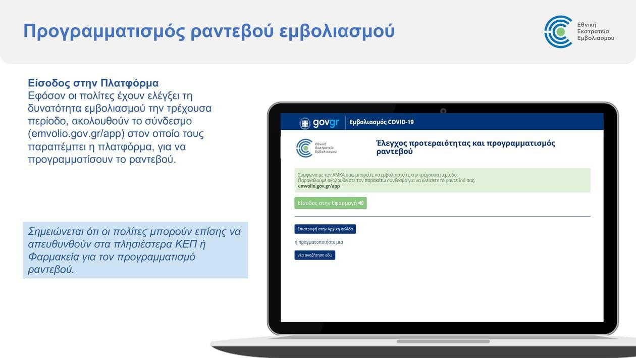 https://cdn.cnngreece.gr/media/news/2021/01/11/250197/photos/snapshot/Emvolio.gov.gr-platform-presentation_vFinal-fixed-2-page-018.jpg