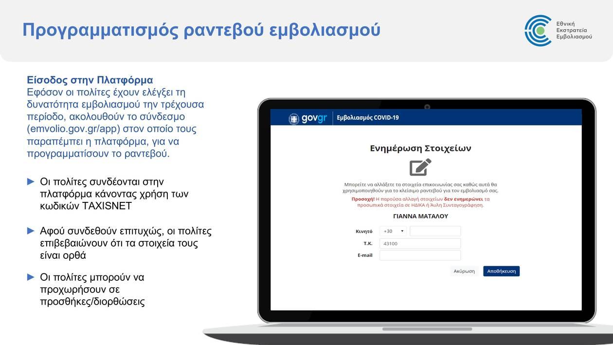 https://cdn.cnngreece.gr/media/news/2021/01/11/250197/photos/snapshot/Emvolio.gov.gr-platform-presentation_vFinal-fixed-2-page-021.jpg