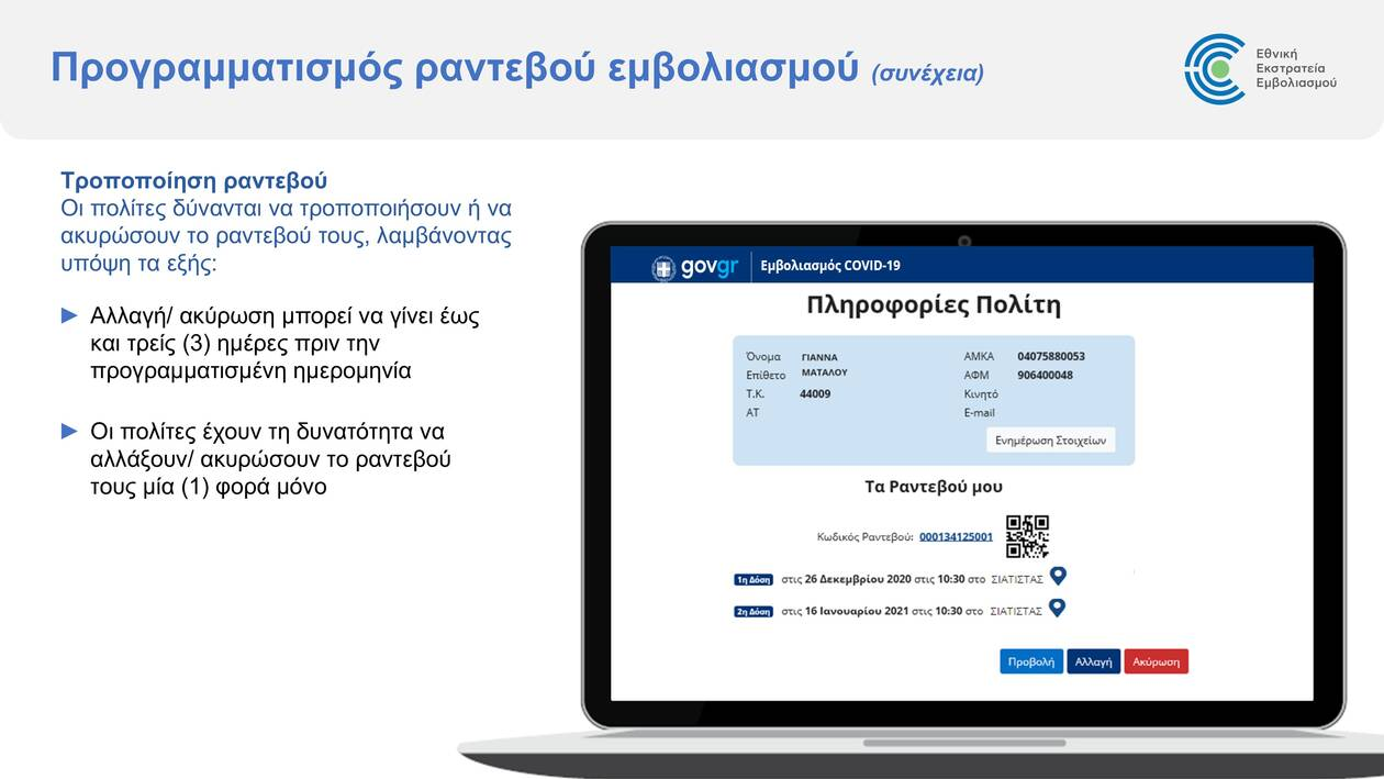 https://cdn.cnngreece.gr/media/news/2021/01/11/250197/photos/snapshot/Emvolio.gov.gr-platform-presentation_vFinal-fixed-2-page-027.jpg