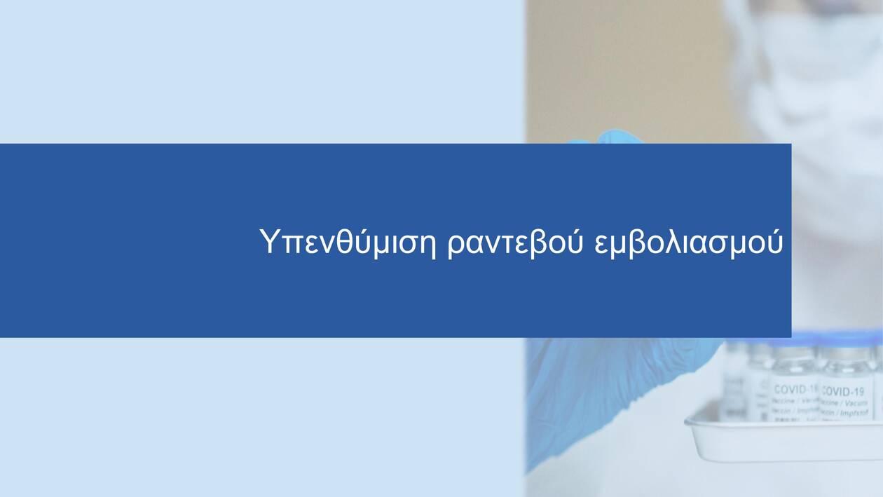 https://cdn.cnngreece.gr/media/news/2021/01/11/250197/photos/snapshot/Emvolio.gov.gr-platform-presentation_vFinal-fixed-2-page-029.jpg