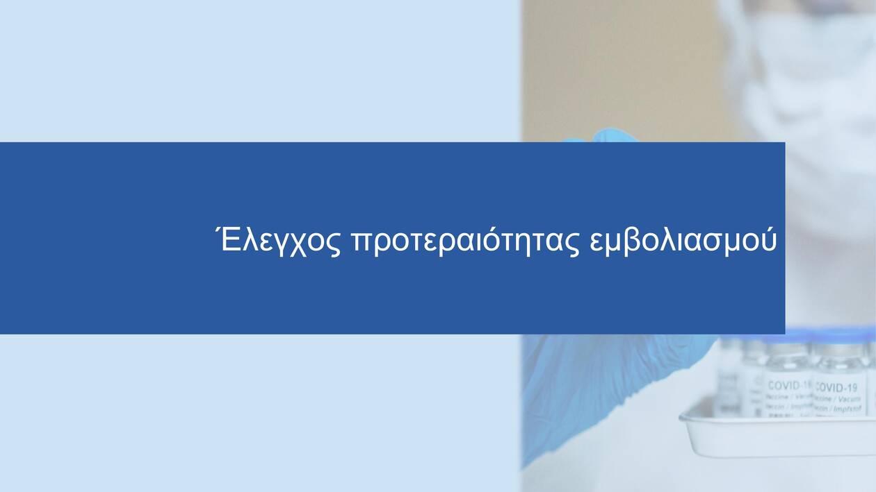 https://cdn.cnngreece.gr/media/news/2021/01/11/250203/photos/snapshot/Emvolio.gov.gr-platform-presentation_vFinal-fixed-2-page-002-20.jpg