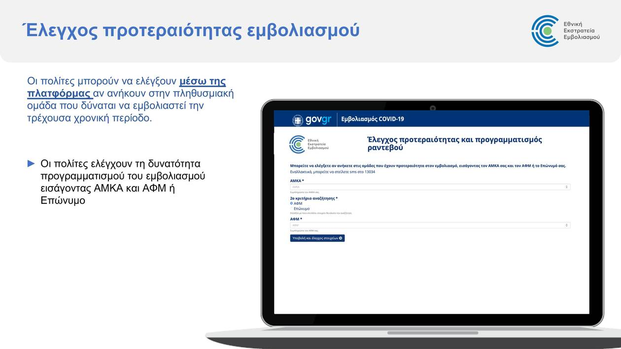 https://cdn.cnngreece.gr/media/news/2021/01/11/250203/photos/snapshot/Emvolio.gov.gr-platform-presentation_vFinal-fixed-2-page-004.jpg