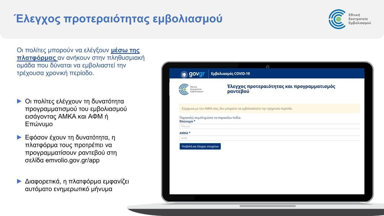 https://cdn.cnngreece.gr/media/news/2021/01/11/250203/photos/snapshot/Emvolio.gov.gr-platform-presentation_vFinal-fixed-2-page-006-66.jpg