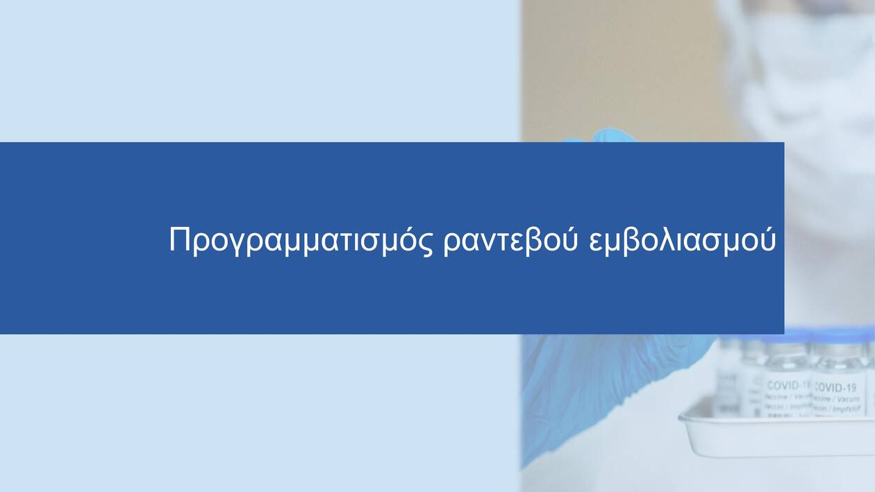 https://cdn.cnngreece.gr/media/news/2021/01/11/250203/photos/snapshot/Emvolio.gov.gr-platform-presentation_vFinal-fixed-2-page-012.jpg