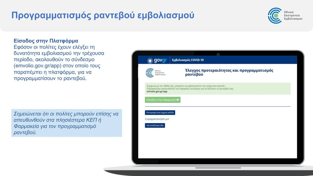 https://cdn.cnngreece.gr/media/news/2021/01/11/250203/photos/snapshot/Emvolio.gov.gr-platform-presentation_vFinal-fixed-2-page-018.jpg