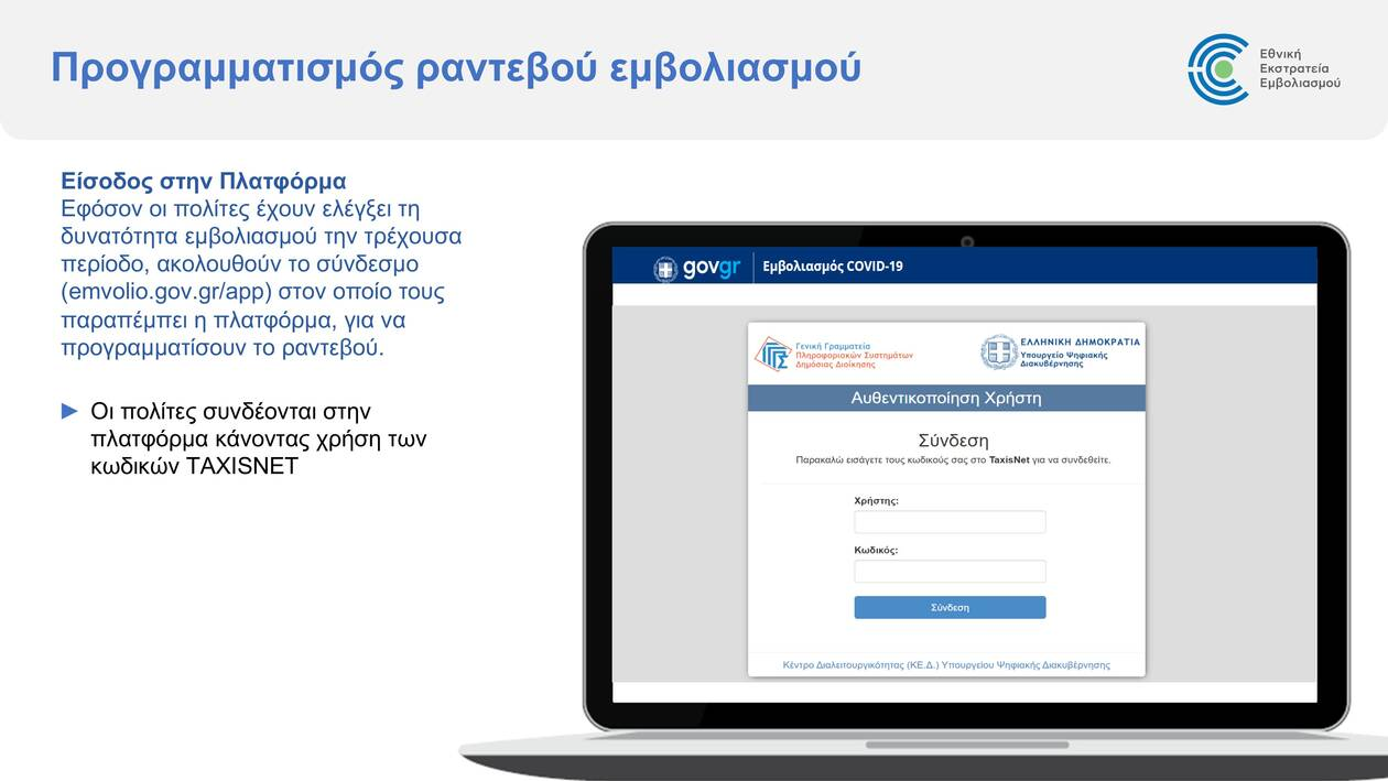 https://cdn.cnngreece.gr/media/news/2021/01/11/250203/photos/snapshot/Emvolio.gov.gr-platform-presentation_vFinal-fixed-2-page-019.jpg