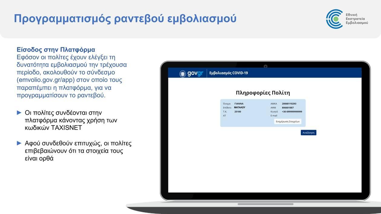 https://cdn.cnngreece.gr/media/news/2021/01/11/250203/photos/snapshot/Emvolio.gov.gr-platform-presentation_vFinal-fixed-2-page-020.jpg