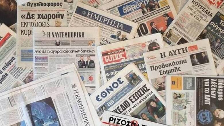 Τα πρωτοσέλιδα των εφημερίδων (12 Ιανουαρίου)