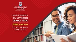 Ξεκίνα ΣΗΜΕΡΑ τις σπουδές σου στο Mediterranean College & δώσε στην Επιτυχία τη δική σου διάσταση
