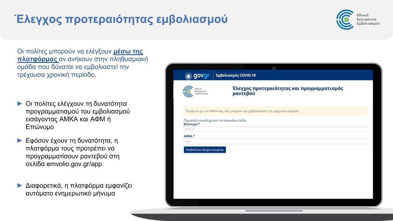 https://cdn.cnngreece.gr/media/news/2021/01/12/250277/photos/snapshot/Emvolio.gov.gr-platform-presentation_vFinal-fixed-2-page-006-66.jpg