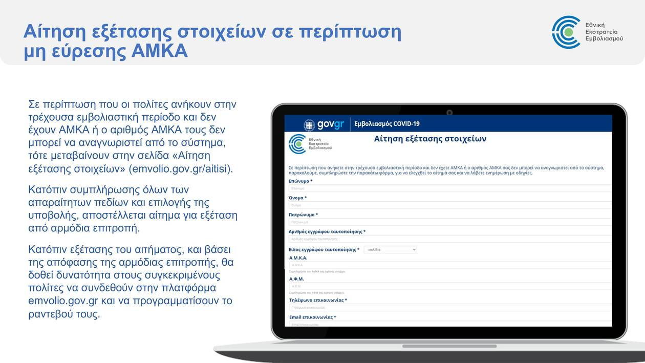 https://cdn.cnngreece.gr/media/news/2021/01/12/250277/photos/snapshot/Emvolio.gov.gr-platform-presentation_vFinal-fixed-2-page-011.jpg