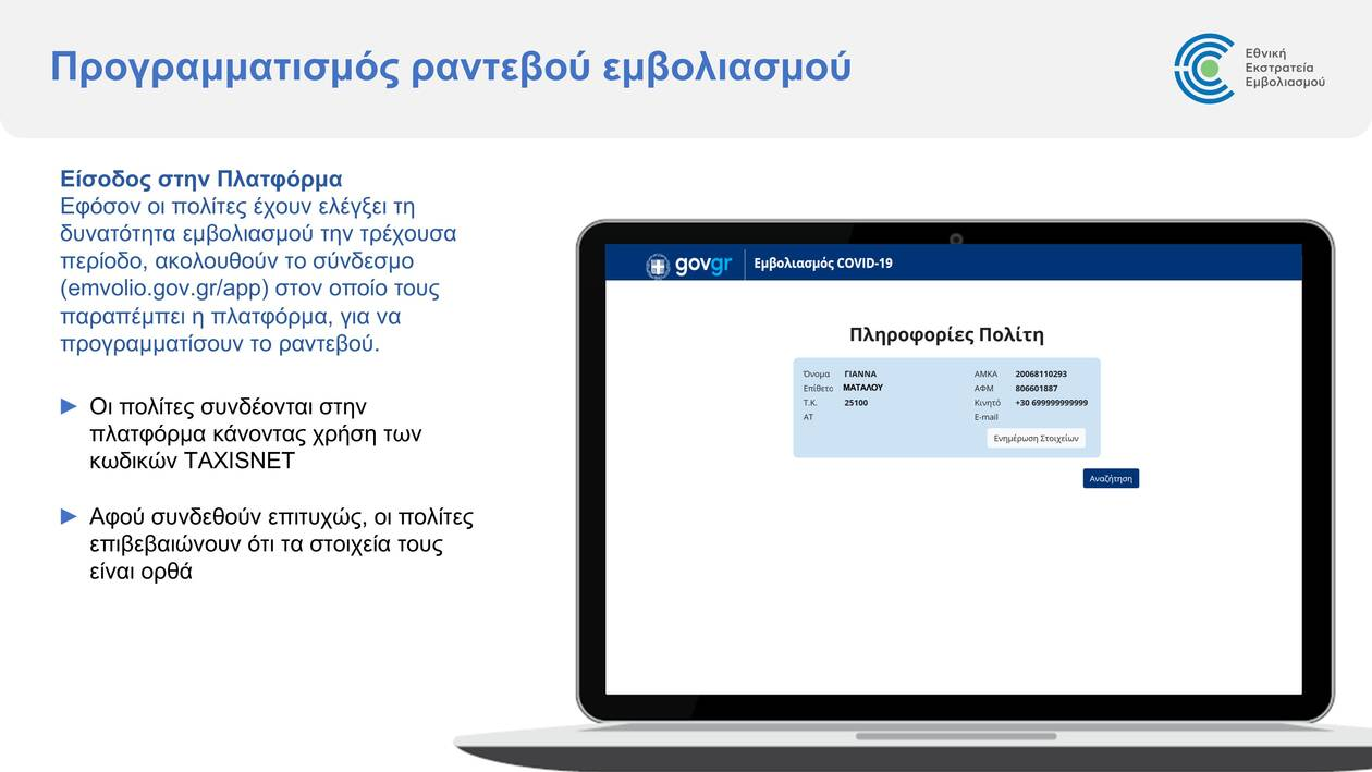 https://cdn.cnngreece.gr/media/news/2021/01/12/250277/photos/snapshot/Emvolio.gov.gr-platform-presentation_vFinal-fixed-2-page-020.jpg
