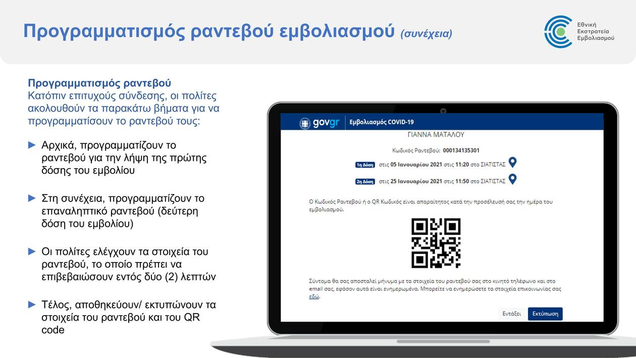 https://cdn.cnngreece.gr/media/news/2021/01/12/250277/photos/snapshot/Emvolio.gov.gr-platform-presentation_vFinal-fixed-2-page-025.jpg