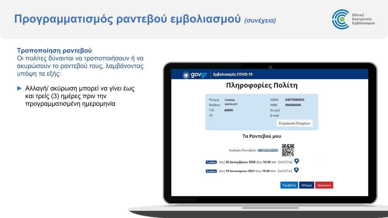 https://cdn.cnngreece.gr/media/news/2021/01/12/250277/photos/snapshot/Emvolio.gov.gr-platform-presentation_vFinal-fixed-2-page-026.jpg