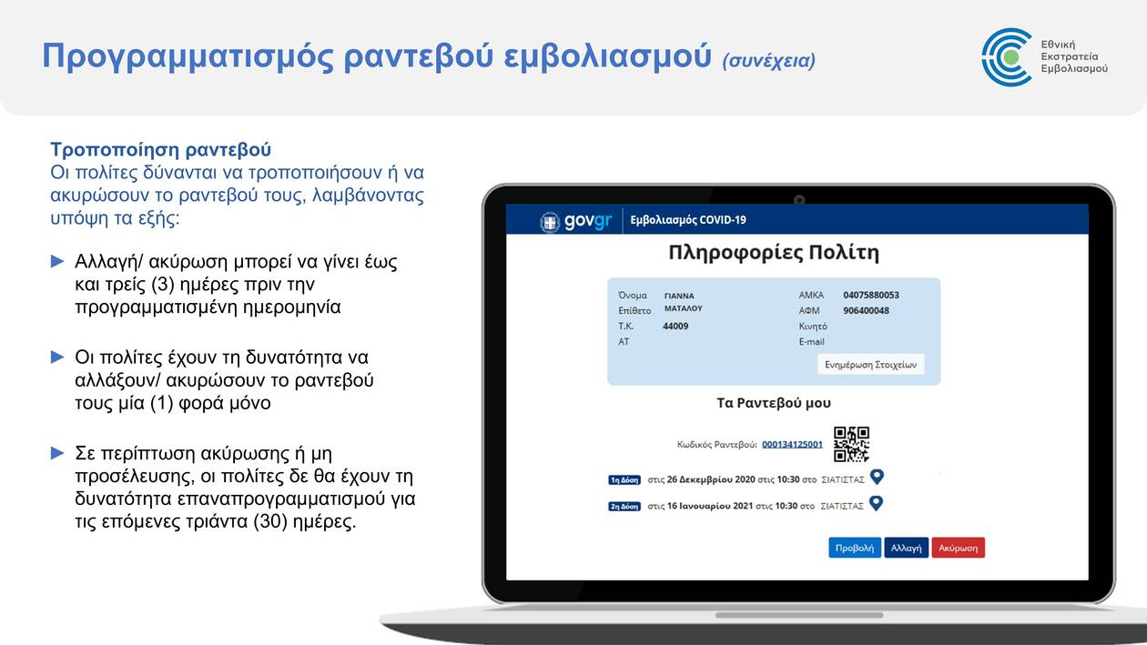 https://cdn.cnngreece.gr/media/news/2021/01/12/250277/photos/snapshot/Emvolio.gov.gr-platform-presentation_vFinal-fixed-2-page-028.jpg