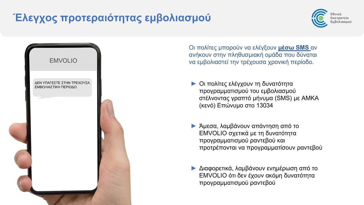 https://cdn.cnngreece.gr/media/news/2021/01/12/250280/photos/snapshot/emvolio-gov10.jpg