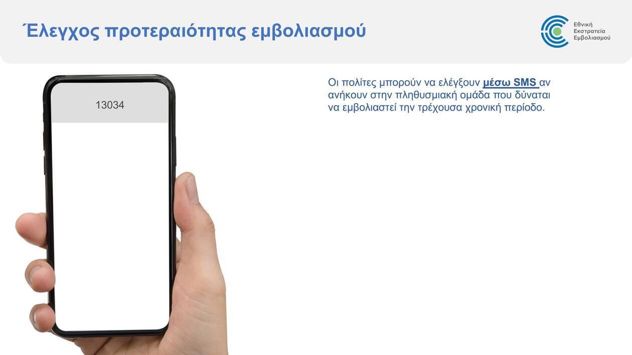 https://cdn.cnngreece.gr/media/news/2021/01/12/250280/photos/snapshot/emvolio-gov7.jpg