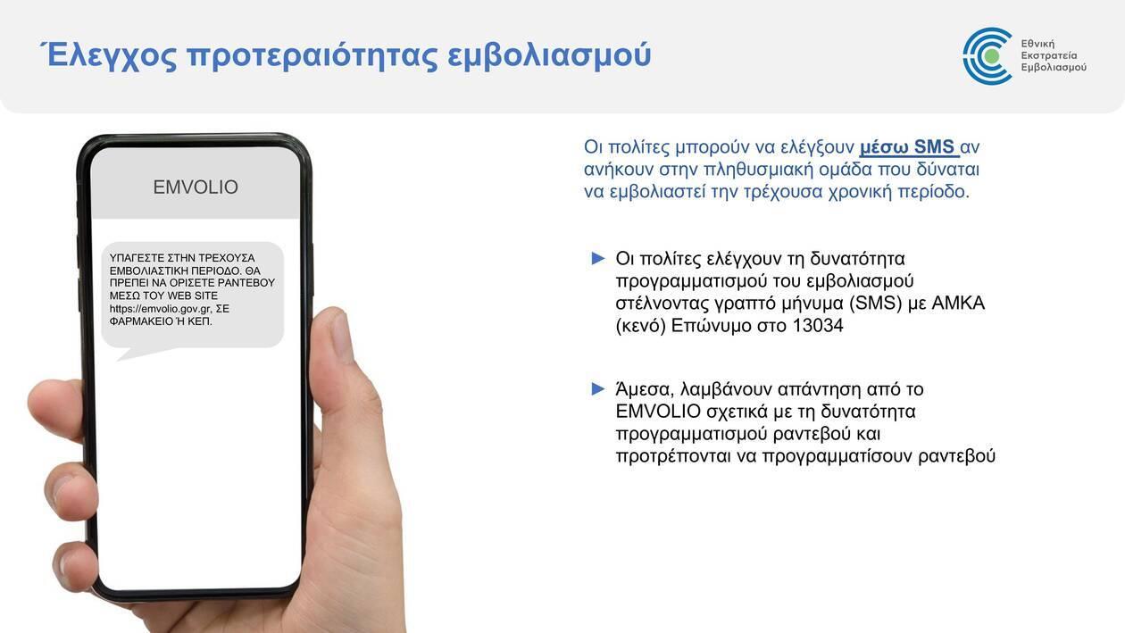 https://cdn.cnngreece.gr/media/news/2021/01/12/250280/photos/snapshot/emvolio-gov9.jpg
